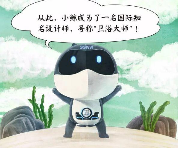 助力品牌年轻化 浪鲸吉祥物小鲸正式亮相武夷山