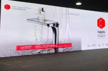 浪鲸卫浴携获奖精品盛装亮相广州设计周榆林